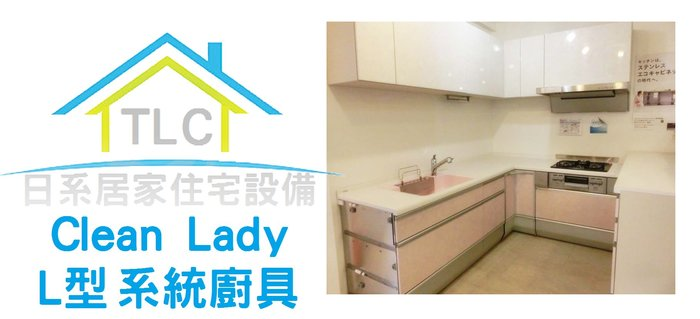 【TLC 日系住宅設備】日本名廚Clean Lady  L型系統廚具 特賣✤(18-06)