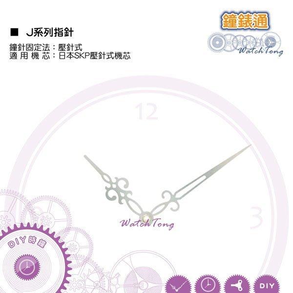 【鐘錶通】J系列鐘針 J101071S / 相容日本SKP壓針式機芯