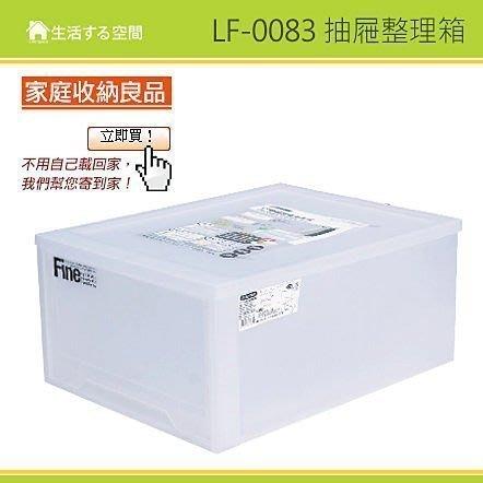 『3個以上另有優惠』LF0083日系抽屜收納箱/衣物整理/收納盒/無印良品風格/白色系/裝潢佈置/嬰兒衣物收納/生活空間