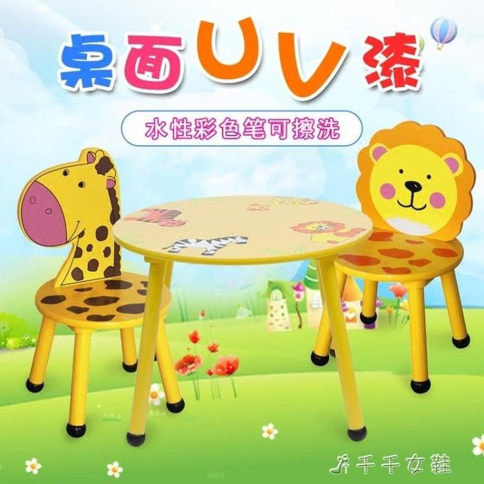 兒童桌椅套裝幼兒園卡通學習寫字桌寶寶書桌游戲玩具桌實木腳家用 igo