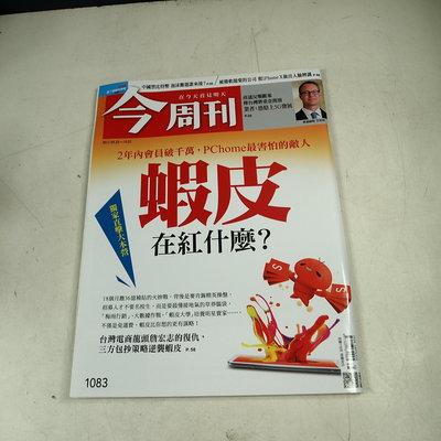 【懶得出門二手書】《今周刊1083》蝦 皮在紅什麼? 台灣電商龍頭詹宏志的復仇│(B25)