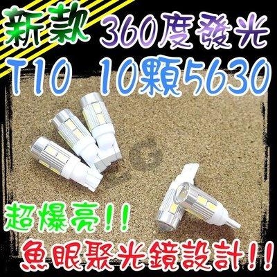 光展 新款 T10 10顆5630 LED 耐高溫 成品 終極爆亮型 真正韓國5630 超爆亮 魚眼聚光