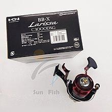 《三富釣具》SHIMANO 16 BB-X LARISSA 捲線器 C3000DXG 商品編號 03609