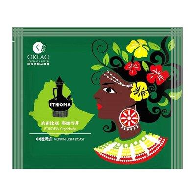 買1送1|衣索比亞 耶加雪菲 掛耳包☕中淺烘焙 OKLAO 歐客佬 咖啡豆 掛耳 咖啡