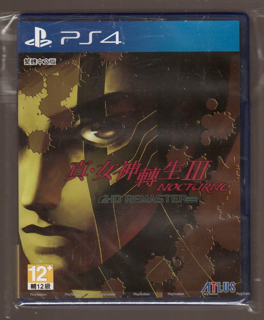 全新PS4 原版片 中文版 真女神轉生III 真女神轉生3