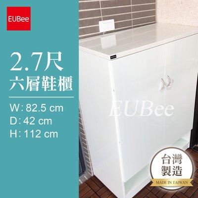 【優彼塑鋼】2.7尺六層鞋櫃/南亞塑鋼...