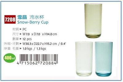 『 峻 呈 』(全台滿千免運 不含偏遠 可議價)   佳斯捷 7208 雪晶 冷水杯 /塑膠杯/台灣製