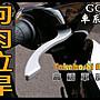 【高橋車部屋】GOGORO 2 煞車拉桿 陽極 電鍍...
