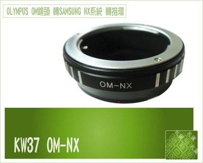 KW37 OLYMPUS OM 鏡頭轉 鋁合金 Samsung NX5 NX10 NX11 NX100 NX 系統 機身鏡頭轉接環 可刷卡