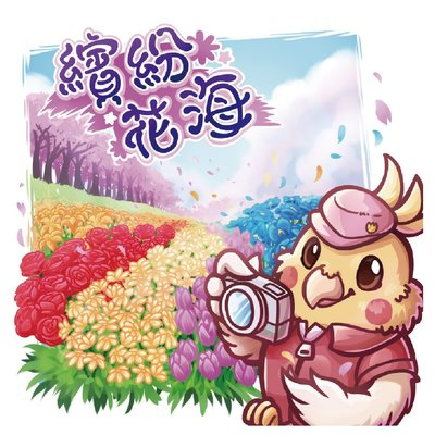 【陽光桌遊】繽紛花海 In full Bloom 繁體中文版 正版 國產遊戲 滿千免運