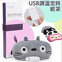 ► 四段溫控定 USB 眼罩 最新款~ 四檔調溫定時 USB眼罩 卡通 豆豆龍 喵星人 阿狸 熊貓  草本熱敷眼