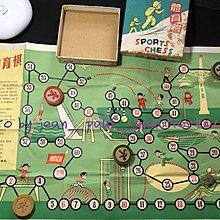 80年代懷舊體育棋 軍棋 木棋(飛行棋 鬥獸棋 康樂棋 象棋 波子棋 大富翁)80s