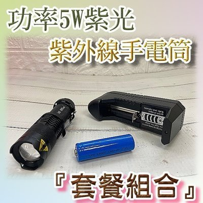 【套餐組合下單區】 大功率5W紫光 紫外線手電筒 UV 波長365nm 紫光 變焦 驗鈔燈 魚眼手電筒