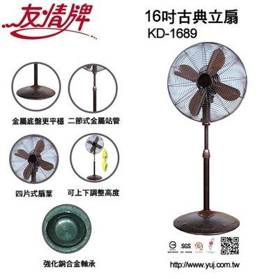 【翔玲小舖】友情牌 電扇/16吋古典立扇(咖啡色) ~~~KD-1689 購買2台下標區
