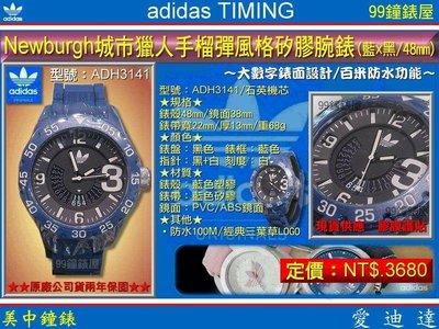 【99鐘錶屋】adidas Timing愛迪達電子錶:《城市獵人手榴彈風格矽膠腕錶》藍x黑/ 48㎜/ADH3141