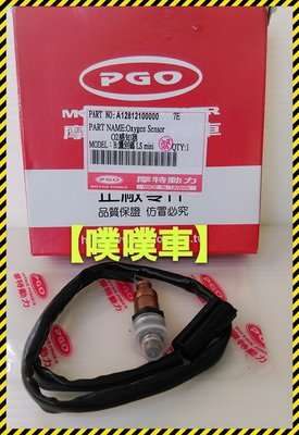 【噗噗車】PGO比雅久原廠含氧感知器【ALPHA MAX125(α-MAX )/TIGRA彪虎/BON棒/J BUBU】