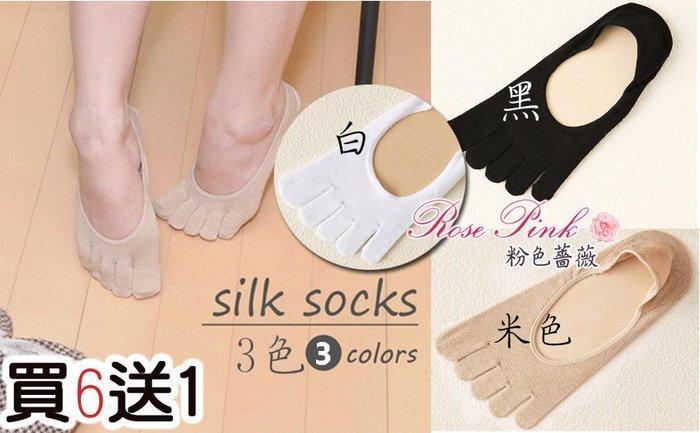 買6送1【RosePink】蠶絲 透氣舒適五指襪 隱形船型襪 抗菌真絲襪 會呼吸的襪子
