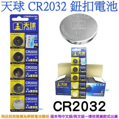 【CR2032鈕扣電池】3V CR-2032水銀電池鈕釦電池-電玩監視汽車防盜器翻譯機車遙控器電子秤體重計筆電腦主機板用