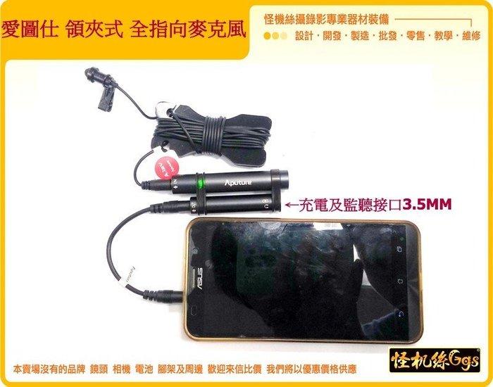 愛圖仕 A-lav 手機 直播 收音套件 夾式 麥克風 全指向 領夾式 監聽 採訪 演講 收音 表演 兼容 手機 單眼