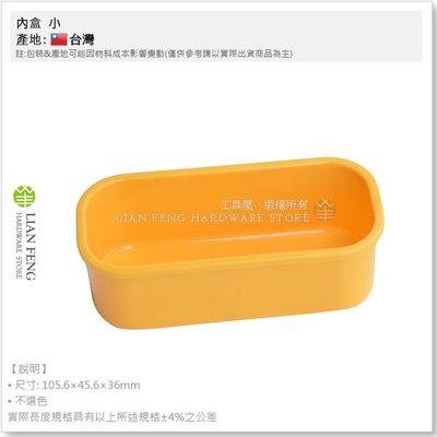 【工具屋】*含稅* 內盒 小 KT-1045 黃色 收納 多功能儲物盒 盒子 螺絲 零件盒 工具盒 分類 工具箱 台灣製