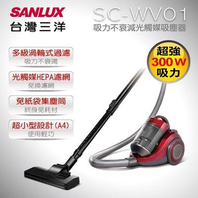 SANLUX 三洋 吸力不衰減光觸媒吸塵器 SC~WV01∥300W超大吸力