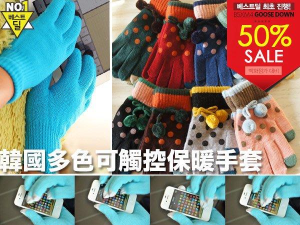蝦靡龍美【KT498】韓版 觸碰 觸控 手套 手機 平板 針織 保暖 防風 機車手套 交換禮物 聖誕節 摩托車 HTC