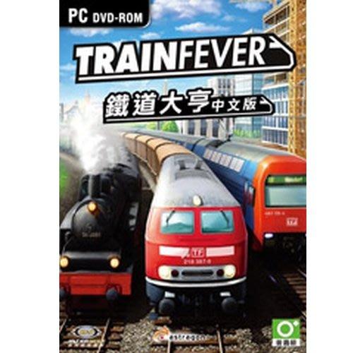 泥鼠※PC※鐵道大亨 繁體中文版(全新)