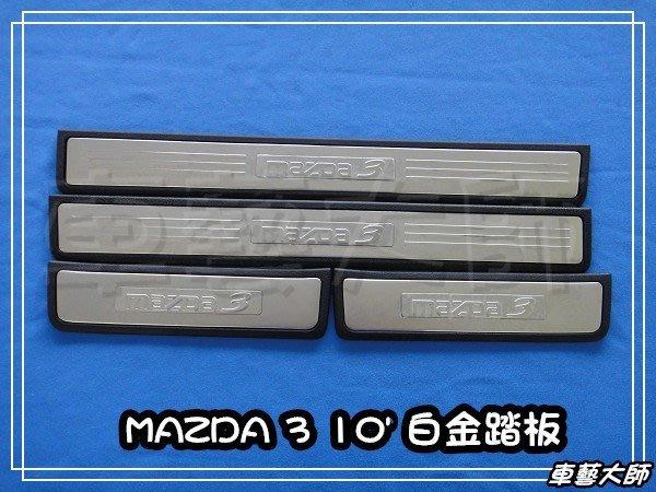 ☆車藝大師☆批發專賣 MAZDA 10~14年 馬自達 3 M3 馬3 白金踏板 另有 LED 迎賓踏板