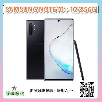 原廠公司貨 品質保證 原廠保固1年 SAMSUNG Galaxy Note10+ 12/256G 黑色 贈送超值配件