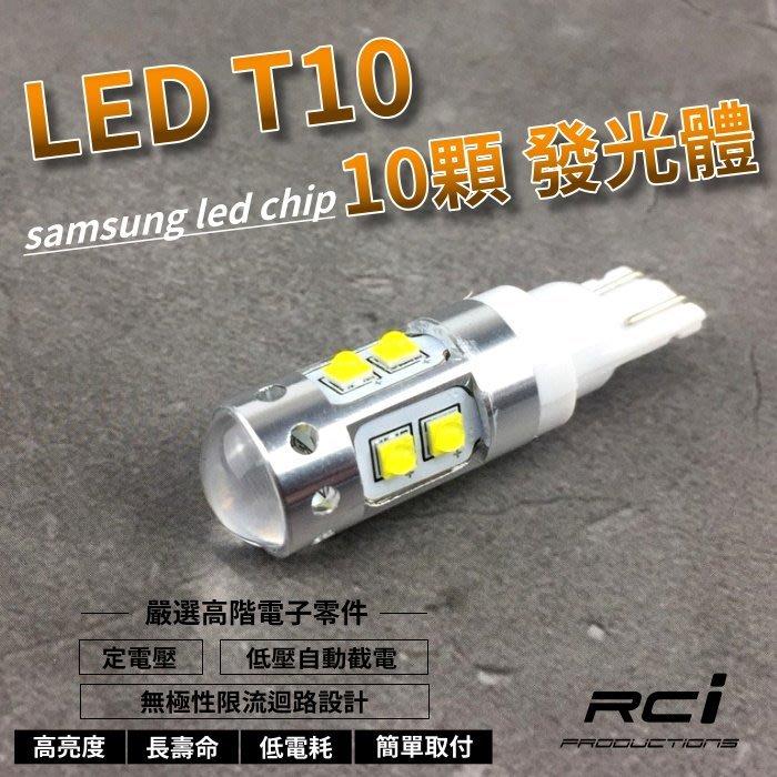 RC HID LED 專賣店 高亮度 T10 LED 小燈 駐車燈 停車燈 室內燈 12V車款 皆適用