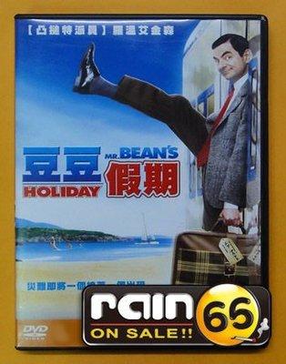 #⊕Rain65⊕正版DVD【豆豆假期/Mr.Bean's Holiday】-豆豆先生-羅溫艾金森(直購價)