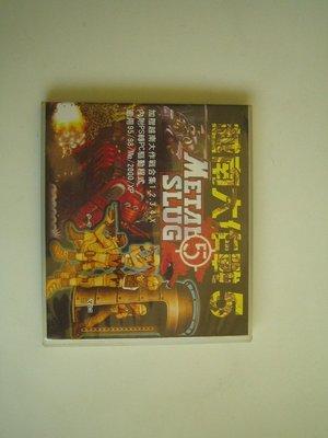 PC 越南大作戰 5 METAL SLUG 5