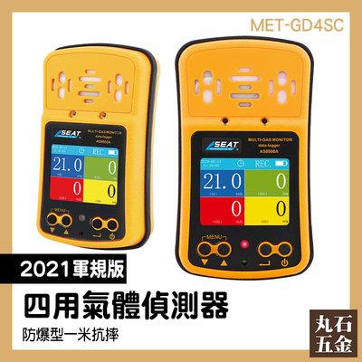 【丸石五金】硫化氫H2S 校正 氣體檢測設備 氣體分析儀 MET-GD4SC 測試儀錶 防爆型 可燃性氣體偵測器