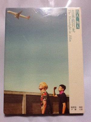 ~拉奇音樂~ 內人/外人  吉林的月光  尹馨,黃燈輝,周詠軒,呂雪鳳,趙正平,,主演 DVD 全新未拆封