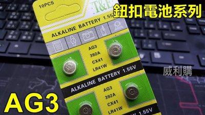 【喬尚拍賣】鈕扣電池 水銀電池【AG3】1卡10顆裝 LR41