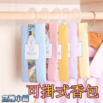 【立雅小舖】可掛式香料香包 衣櫃防黴 防蟲 除味 香薰袋 天然香袋《香包LY0260》