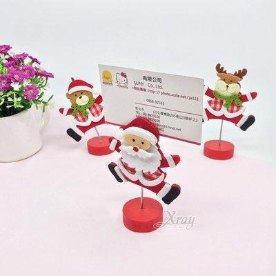 台灣現貨 聖誕造型名片夾(綜),聖誕節/木頭座/擺飾/交換禮物/聖誕老人/麋鹿/裝飾/佈置,X射線【X389101】