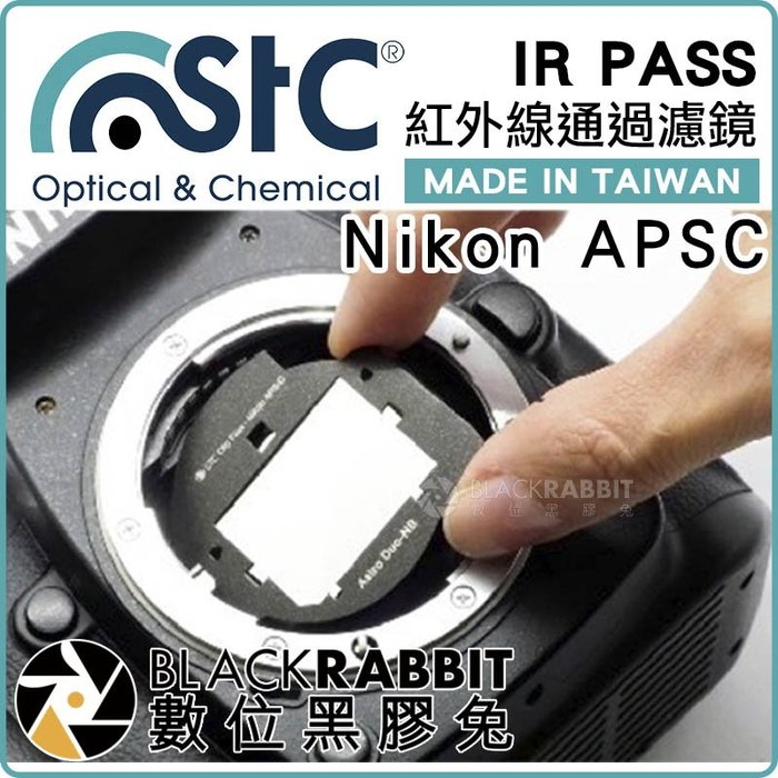 數位黑膠兔【 STC IR PASS 紅外線通過濾鏡 內置型 Nikon APSC 】紅外線濾鏡 改機 IR濾鏡 相機