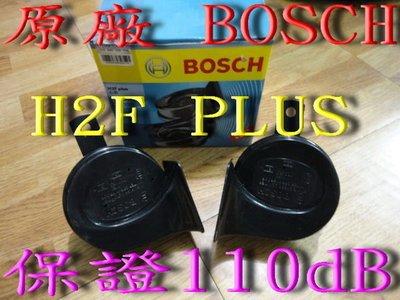 【炬霸科技】BOSCH H2F PLUS 蝸牛 喇叭。EC6 EC9 新勁戰 CUXI 彪虎 NFT JET G5 超5 VJR IRX S MAX