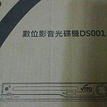 數位影音光碟機