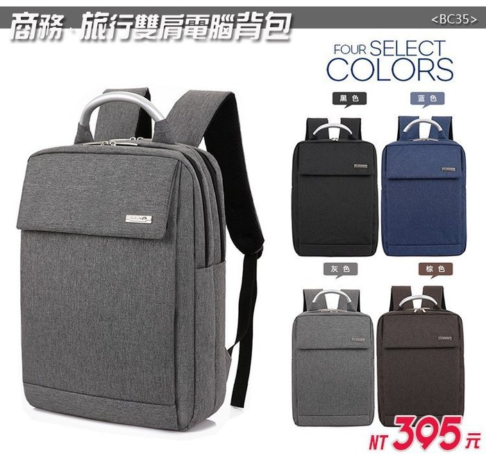 ☆PART2單車 ( BC35 ) 商務、旅型 防水牛津布 電腦背包 促銷價 395元
