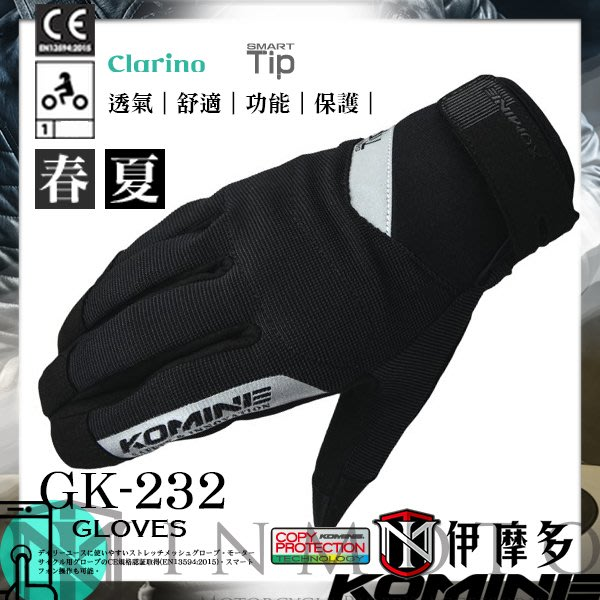 伊摩多※2019正版日本KOMINE 春夏 CE彈性網眼手套 透氣 短手套 可觸控手機 共4色GK-232。黑