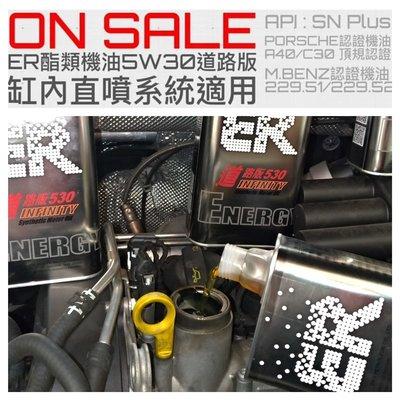 LSPI機油 缸內直噴認證機油 LSPI認證機油 VW ER酯類機油 API SN Plus認證