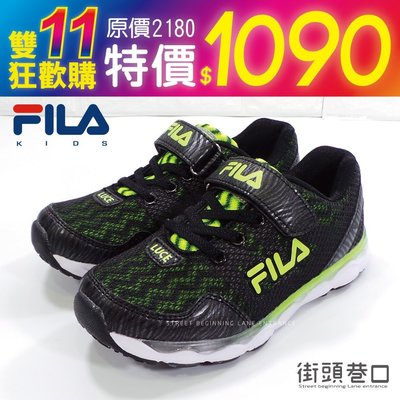 FILA 雙11特價 SALE MD 慢跑鞋 運動鞋 童鞋 大童 FLJ804R-046【街頭巷口 Street】