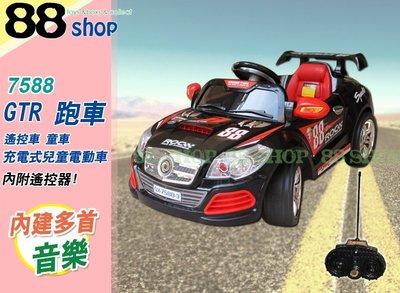 ☆88玩具收納☆GTR跑車 104*60*45cm 7588 充電式兒童電動車 無線遙控車 童車 有尾翼 限量特價換現金