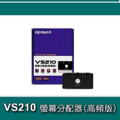 【開心驛站】UPMOST 登昌恆 VS210 螢幕 分配器 高頻版