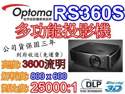 『奧圖碼南部展示中心』OPTOMA RS360S 高亮度多功能簡報投影機 RS330S S321 X312可參考
