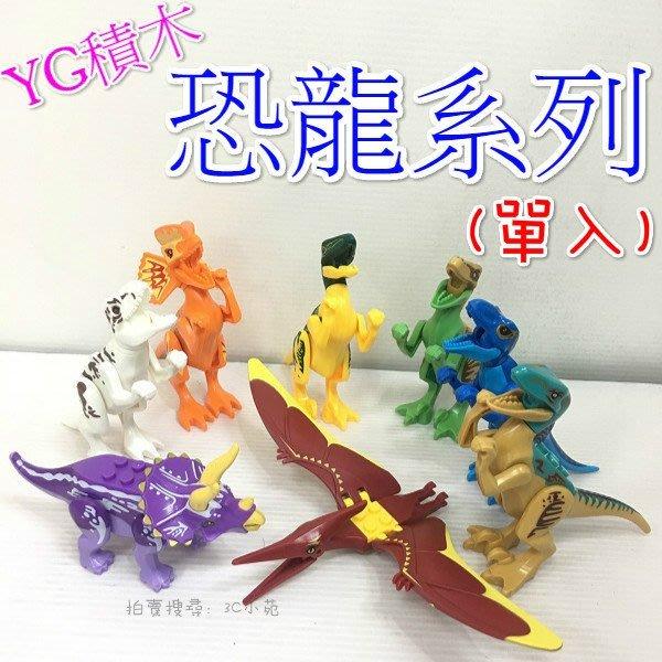 【3C小苑】77021 YG積木 恐龍系列(單隻入) 恐龍 樂高 積木 兒童 玩具 公仔 (樂高Lego通用)
