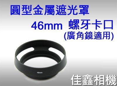 @佳鑫相機@(全新品)圓形金屬遮光罩 46mm 螺牙卡口 廣角鏡頭適用 for Leica 適用