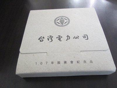 【Dec19u】《台灣電力公司 107年股東會贈品 – 以發電燃燒後產生的煤灰所製成的杯墊2個》全新未用過
